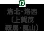 洛北・洛西(上賀茂・鞍馬・嵐山)