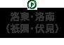 洛東・洛南(祇園・伏見)