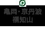 亀岡・京丹波・福知山