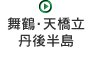 舞鶴・天橋立・丹後半島