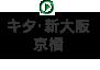 キタ・新大阪・京橋