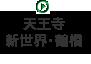 天王寺・新世界・鶴橋