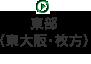 東部(東大阪・枚方)