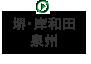 堺・岸和田・泉州