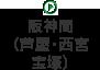 阪神間(芦屋・西宮・宝塚)
