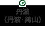 丹波(丹波・篠山)