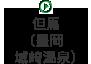 但馬(豊岡・城崎温泉)