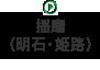 播磨(明石・姫路)