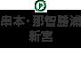 串本・那智勝浦・新宮