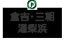 倉吉・三朝・湯梨浜