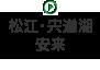 松江・宍道湖・安来