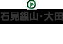 石見銀山・大田