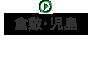 倉敷・児島