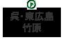 呉・東広島・竹原