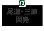 尾道・三原・因島