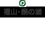 福山・鞆の浦