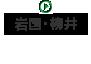 岩国・柳井