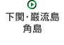 下関・巌流島・角島