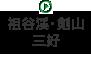 祖谷渓・剣山・三好