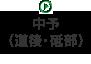 中予(道後・砥部)