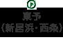 東予(新居浜・西条)