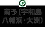 南予(宇和島・八幡浜・大洲)