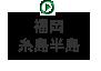 福岡・糸島半島