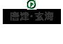 唐津・玄海
