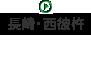長崎・西彼杵