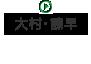 大村・諫早