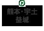 熊本・宇土・益城