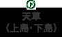 天草(上島・下島)