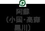 阿蘇(小国・高森・黒川)