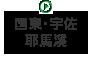 国東・宇佐・耶馬溪