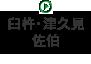臼杵・津久見・佐伯