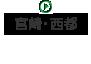 宮崎・西都