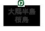 大隅半島・桜島