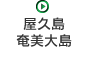 屋久島・奄美大島