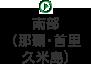 南部(那覇・首里・久米島)