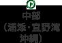 中部(浦添・宜野湾・沖縄)