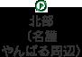 北部(名護・やんばる周辺)
