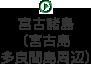 宮古諸島(宮古島・多良間島周辺)