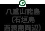 八重山諸島(石垣島・西表島周辺)